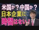 【教えて!ワタナベさん】TikTokとWeChatが消える?!日本企業は中国ハイテク企業を排除出来るのか?[R2/8/15]
