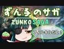 【CK2】ずん子のサガ #4