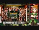 麻雀格闘倶楽部 GRAND MASTER 全国東風リーグ その223