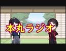 【茶番】清光の本丸ラジオ【ゆっくり 刀剣乱舞偽】