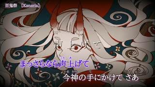 【ニコカラ】百鬼祭(キー-3)【on vocal】