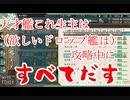 【艦これ】ソーラン節カットイン vs E6-2甲【装甲破砕ギミックなし】