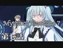 【ゆっくりTRPG】Mythical Bloodline7:絶望の底にある願い~第七話~【DX3rd】