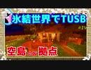 【ゆっくり実況,マイクラ,tusb】空島の拠点 氷結世界でTUSB #4