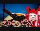 【Fight Crab】アカニノケンカ