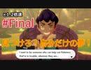 『ポケットモンスターシールド』英語版でプレイ Part Final