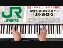#JR東日本 #発車メロディ「JR-SH-2」 #LovePianoYamaha #弾いてみた #JR-SH2