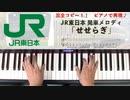 #JR東日本 #発車メロディ「 #せせらぎ 」 #LovePianoYamaha #弾いてみた