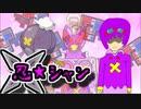 【ポケモン剣盾】真・忍☆シャン  四ノ巻 【こらえるシャンデラ】