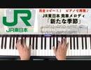 #JR東日本 #発車メロディ「 #新たな季節 」 #LovePianoYamaha #弾いてみた