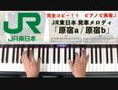 #JR東日本 #発車メロディ「 #原宿a / #原宿b 」 #LovePianoYamaha #弾いてみた #原宿