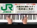 #JR東日本 #発車メロディ「 #花のほころび 」#LovePianoYamaha #弾いてみた