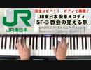 #JR東日本 #発車メロディ「 #SF-3教会の見える駅 」#LovePianoYamaha #弾いてみた
