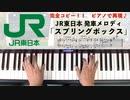 #JR東日本 #発車メロディ「#スプリングボックス 」#LovePianoYamaha #弾いてみた #ピアノロール表示♪※ピアノ用にアレンジ