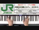 #JR東日本 #発車メロディ 「#JR-SH-3」 #LovePianoYamaha #弾いてみた #リニューアル 版 #ピアノロール表示♪