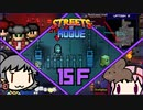 【Streets of Rogue】暗黒非合法ホワイトハッカーネズミ活動 15F