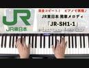 #JR東日本 #発車メロディ 「JR-SH1-1」 #LovePianoYamaha #弾いてみた #JRSH1_1 #リニューアル 版 #ピアノロール表示♪