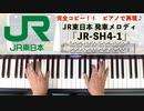 #JR東日本 #発車メロディ 「JR-SH4-1」 #LovePianoYamaha #弾いてみた #JRSH4_1 #ピアノロール表示♪
