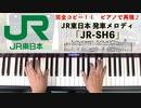 #JR東日本 #発車メロディ 「JR-SH6」 #LovePianoYamaha #弾いてみた #JRSH6 #ピアノロール表示♪