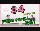 アーカイブ(コメントつき):角元明日香のかくかくしかじか#4【戸田めぐみさんがゲストに登場!】