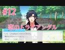 『うたの☆プリンスさまっ♪ Repeat LOVE』実況プレイPart12