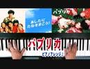 「 #パプリカ / #Paprika 」#絶対音感 を持つ プロ #ピアニスト が #即興アレンジ!!! #Foorin #米津玄師 #ピアノアレンジ #リニューアル 版 #ピアノロール表示♪
