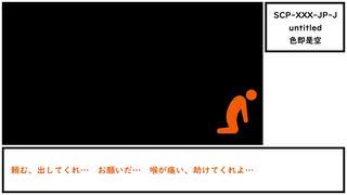 【ゆっくり紹介】SCP-XXX-JP-J【untitled】
