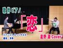 #恋 #星野源 #GenHoshino「第15回ピアノ発表会 2017/4/22 講師演奏」 #たっくやまだ feat.#MASAHIRO