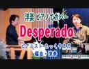 「#Desperado」 #絶対音感 を持つ プロ #ピアニスト が #即興アレンジ!!! #ピアノアレンジ #弾いてみた #TheEagles #イーグルス #ならず者 #平井堅 #佐藤竹善