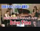 David Benoit「Drive Time」#弾いてみた 2008/6/8 #DavidBenoit #DriveTime #たっくやまだ #結婚式 演奏