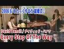 David Benoit「Every Step Of The Way」#弾いてみた 2008/6/8 #DavidBenoit #EveryStepOfTheWay #たっくやまだ 結婚式演奏