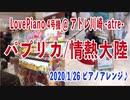 「 #パプリカ / #情熱大陸 」#絶対音感 を持つ プロ #ピアニスト が #即興アレンジ!!!#LovePiano 4号機 #アトレ川崎 #ストリートピアノ#弾いてみた #米津玄師 #葉加瀬太郎
