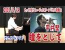 「 #瞳をとじて 」#絶対音感 を持つ プロ #ピアニスト が #即興アレンジ!!! #平井堅 / Ken Hirai 2005/5/14 #たっくやまだミュージックスクール「ピアノ発表会」で演奏