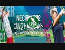 (GOLF-TV)**NEC 軽井沢 72 生放送 (live):NEC 軽井沢 72 放送::+> NEC 軽井沢72ゴルフトーナメント 2020 生中継