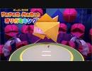 #27【生放送アーカイブ】加糖ねおの「ペーパーマリオ:オリガミキング」END