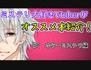【新人Vtuber】おすすめミステリ小説を紹介!【#1ホラーミステリ編】
