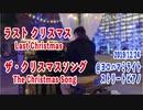 2019/12/24「#ラストクリスマス /  #ザクリスマスソング」#絶対音感 を持つ プロ #ピアニスト が #即興アレンジ!!!@ #ヨコハマミライト #ストリートピアノ #弾いてみた