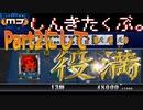 【MJ】ふたりでMJチップを50,000Gまで稼ごう!!!#2