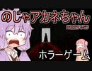 【VOICEROID実況】のじゃアカネちゃんと観る Cat in the Box【ホラーゲーム】