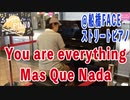 「You are everything」「Mas Que Nada」#絶対音感 を持つ プロ #ピアニスト が #即興アレンジ!!!@ #船橋FACE #フリーピアノ #ストリートピアノ