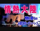 #情熱大陸 duo @東京ガーデンパレス/情熱大陸 #葉加瀬太郎