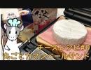 【夏の食パン祭り】お料理ねずみのチーズレシピ #0 丸ごとカマンベールサンド