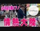 「#情熱大陸」#絶対音感 を持つ プロ #ピアニスト が即興アレンジ!!! #LovePianoYamaha「誰でも自由に弾ける #LovePiano #ステーションピアノ」#弾いてみた #葉加瀬太郎