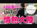 「#情熱大陸」 #絶対音感 を持つ プロ #ピアニスト が #即興アレンジ!!! 誰でも自由に弾ける #LovePiano #品川駅ピアノ を弾く #LovePianoYamaha #弾いてみた