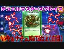【実況】デュエルマスターズプレイス~いやぁナチュDEATHねぇ(白目)~