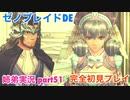 □■ゼノブレイドDEを初見実況プレイ part51【姉弟実況】