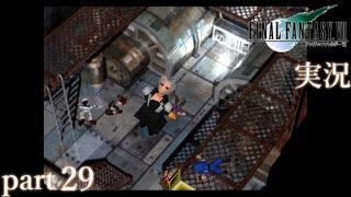 【FF7】あの頃やりたかった FINAL FANTASY VII を実況プレイ part29【実況】