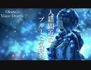 【♯48】マリッジブルーな夫婦の気遣い【Okano's ボイスドラマ】