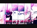 【三成&刑部,速度,不死川】戦国おそ滅の刃【ジャンル混合MMD】