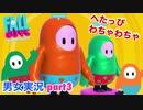 □■Fall Guys へたっぴわちゃわちゃ実況 part3【男女実況】